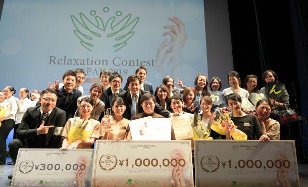 リラクゼーションコンテストJAPAN2019!